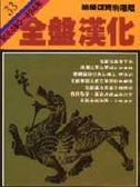 (二手書)柏楊版資治通鑑(33):全盤漢化(平裝版)
