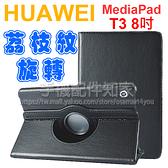【旋轉、斜立】HUAWEI 華為 MediaPad T3 8.0 KOB-L09 8吋 荔枝紋旋轉皮套/書本式翻頁/保護套/支架斜立-ZY
