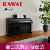 小叮噹的店-KAWAI CA-98 88鍵 滑蓋式 高階電鋼琴 數位鋼琴 響板系統