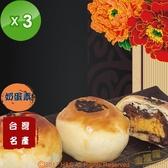 【南紡購物中心】【金波羅】紅豆蛋黃酥(8入)3盒組