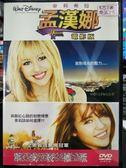 影音專賣店-P07-321-正版DVD-電影【孟漢娜電影版】-迪士尼 麥莉希拉