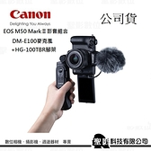 CANON EOS M50 Mark II 影音組合 (EF-M 15-45mm IS STM+DM-E100麥克風+HG-100TBR腳架)【公司貨】
