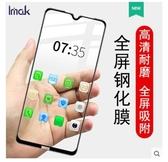 【萌萌噠】Xiaomi 紅米 Note8 Pro  全屏吸附 滿版鋼化玻璃膜  imak 螢幕玻璃膜 超薄冷雕透明防爆貼膜