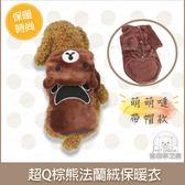 超Q棕熊法蘭絨寵物衣服  寵物衣服 中型犬 寵物變身裝 熊裝 秋冬 保暖 帶帽款 貓衣服 狗衣服
