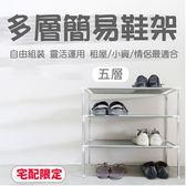 簡易組裝五層鞋架 多層鞋架 鞋櫃【HU004】鞋架 自由組裝 拆解 租屋 小資 限宅配