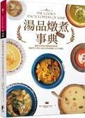 湯品燉煮事典:嚴選全世界最受歡迎的湯料理,無論中式、西式、肉食、素食或海鮮,完..