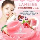 韓國LANEIGE 迷你版莓果唇膜 3g (無盒)