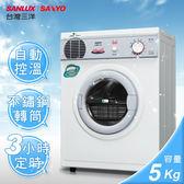 留評價截圖送進口六入碗組 現貨不用等 台灣三洋SANLUX 5kg乾衣機 SD-66U8