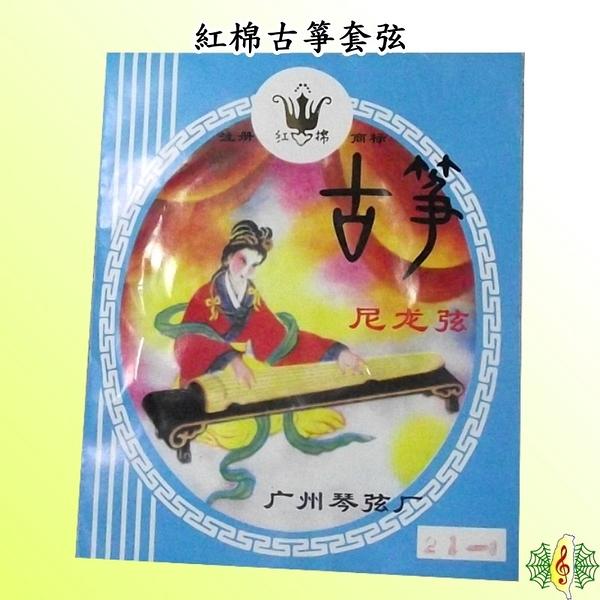珍琴 古箏弦 紅棉 古箏 套弦 尼龍弦 21弦箏 Guzheng String (一套21條)