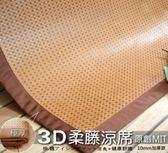 LUST生活【6*7尺-原創柔藤涼蓆-3D透氣網】極厚1公分的涼爽竹蓆(日本原料)台灣生產
