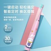 南極人兒童電動牙刷3-15歲以上小孩寶寶充電式全自動式軟毛刷牙 「夏季新品」