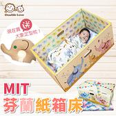 (送大象定型枕)DL 嬰兒床 芬蘭嬰兒紙箱床+防潑水高密記憶床墊二件組 媽媽萬用箱【A30032】