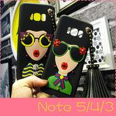 【萌萌噠】三星 Galaxy Note 5/4/3  熱銷韓國柳丁流蘇女神保護殼 全包矽膠軟殼 手機殼 外殼