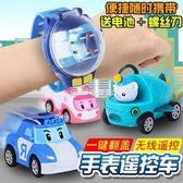 兒童手錶 抖音同款手錶遙控車六一手錶遙控感應兒童玩具手錶 獨家流行館