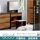 《固的家具GOOD》58-10-AHE 布茲雙色2.5 尺化妝台【雙北市含搬運組裝】