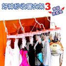 ◆ 加購品 ◆ 好神伸縮隨意掛曬衣架(34夾)一入