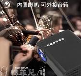 投影儀 樂佳達YG520投影儀小型高清手機迷你投影機微型家庭影院無線wifi mks雙11