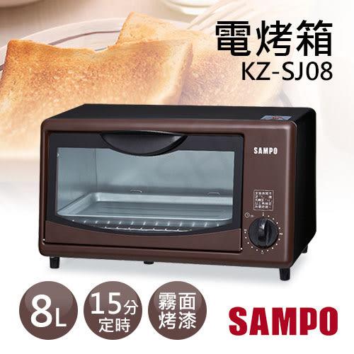 【聲寶SAMPO】8公升霧面烤漆電烤箱 KZ-SJ08