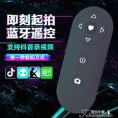 手機藍芽遙控器-手機自拍藍芽遙控器快手抖音拍攝按鍵控制無線拍照神器 提拉米蘇