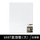 珠友 WA-60001 WANT氣泡墊(大)67*100cm
