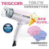 【獨家贈蝴蝶結包頭巾】  TESCOM TID6JTW 雙電壓大風量 自動國際變壓 日本製 公司貨 保固一年