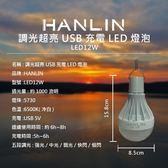 可擕 USB 充電式 行動電燈泡 HANLIN LED12W 調光超亮燈泡 內置電池 緊急照明 行動照明 露營