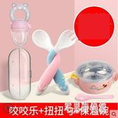 米糊奶瓶嬰兒勺子硅膠輔食盒神器寶寶喂米粉保溫碗勺套裝擠壓軟勺IP4829【宅男時代城】