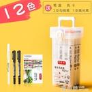 馬克筆套裝中小學生用兒童繪畫勾線填色雙頭水彩色筆便宜送收納盒『快速出貨』