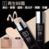 韓國VFAU再生BB霜 30ml