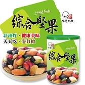 【南紡購物中心】【味覺】生機綜合堅果罐360g*5罐