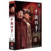 大陸劇 - 中國往事DVD (第26~42集/4片裝) 張國立/朱茵/朱雨辰