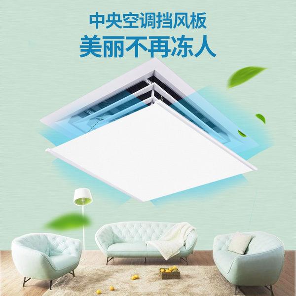 正方形中央空調擋風板防直吹空調導風板空調出風口擋板擋風罩