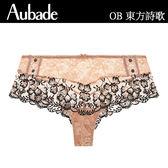 Aubade東方詩歌S-XL刺繡平口褲(肤)OB