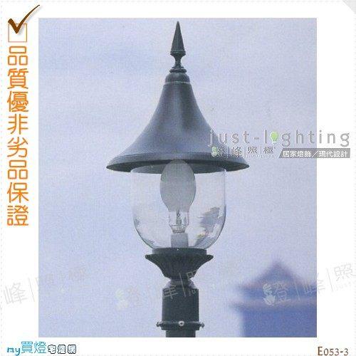 【景觀單燈】E27 單燈。鋁合金鑄造 高63cm※【燈峰照極my買燈】#E053-3