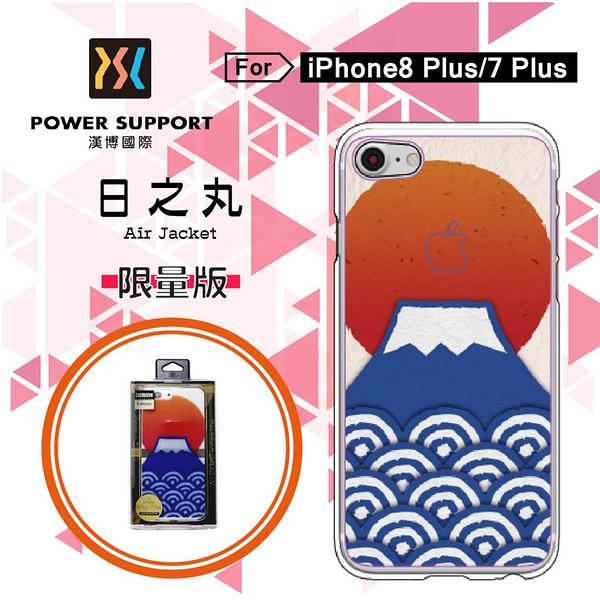 【唐吉】POWER SUPPORT iPhone 8 / 7 Plus 專用 Air Jacket 保護殼(無保護貼) -日之丸(UPBK-97)