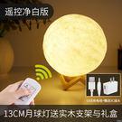 3D打印月球月亮小夜燈可充電式家用移動柔光晚上睡覺創意浪漫夢幻