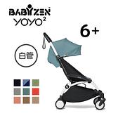【愛吾兒】BABYZEN YOYO2 嬰兒手推車 6+(白管)