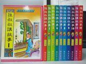 【書寶二手書T9/兒童文學_MBH】孫叔叔講故事_1~12冊間缺2_共11本合售