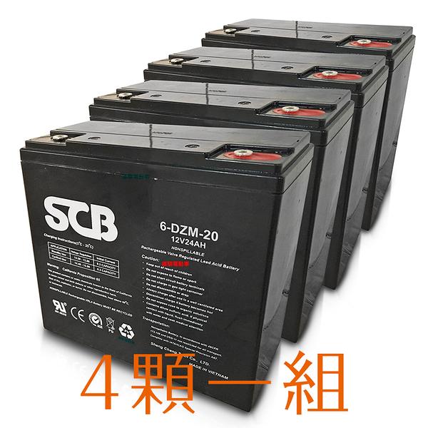 龍昌 SCB 12V 24Ah (6-DZM-20) 四顆一組 鉛酸電池 電動車 代步車 電池【康騏電動車】