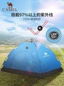 帳篷全自動野餐帳篷戶外超輕便攜情侶野營防曬防雨雙人露營裝備 lx 熱賣單品