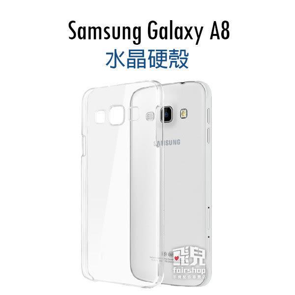 【飛兒】晶瑩剔透!Samsung Galaxy A8-2016手機保護殼 透明殼 水晶殼 硬殼 手機殼 手機套 保護套