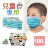 【南紡購物中心】《真心良品》宏瑋 台灣製醫療拋棄式兒童口罩-100片