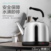 燒水壺電水壺電熱水壺家用不銹鋼大容量自動斷電保溫電燒水熱茶水壺鳴笛220V