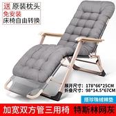 躺椅午休辦公室午睡陽台休閒午休床靠椅懶人椅摺疊床躺椅 ATF 夏季狂歡