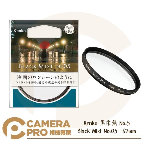 ◎相機專家◎ Kenko 黑柔焦 No.5 67mm Black Mist No.05 濾鏡 黑霧 抑制高光 公司貨