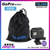 【建軍電器】Gopro收納袋 布袋 運動相機套裝收納保護配件 GoPro 適用 HERO7 6 5 全系列
