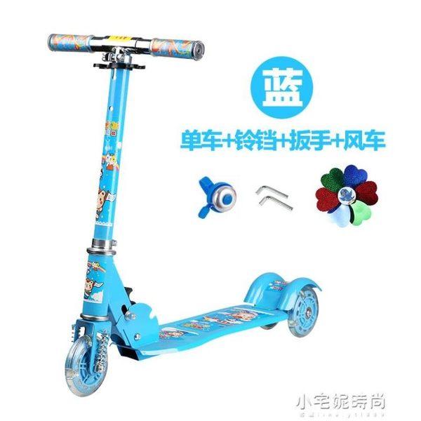 2-6歲寶寶滑板車兒童3三輪閃光折疊男孩女小孩單腳踏板滑滑溜溜車igo『小宅妮時尚』