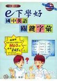 e下學好國中英語關鍵字彙 書 MP3