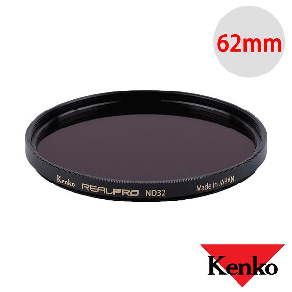 Kenko Real Pro RealPro MC ND32 減光鏡 62mm 公司貨