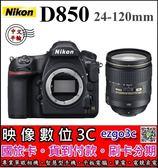 《映像數位》Nikon D850機身+AF-S NIKKOR 24-120MM F/4G ED VR 鏡組【平輸】【現貨】**